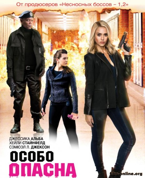 ����� ������ / Barely Lethal (2015)
