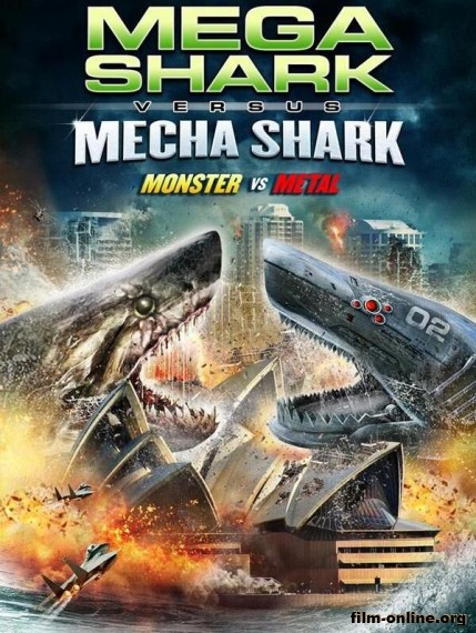 Мега-акула против Меха-акулы / Mega Shark vs. Mecha Shark (2014)