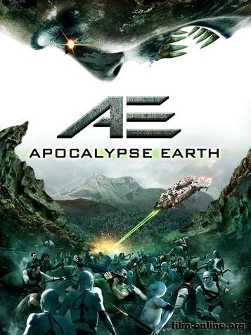 Земной апокалипсис / AE: Apocalypse Earth (2013)