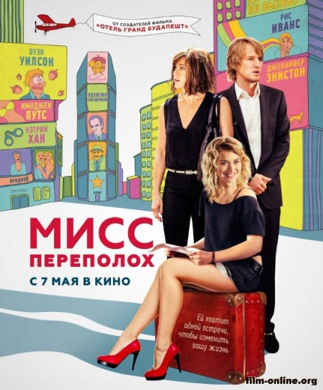 ���� ��������� / She's Funny That Way (2014)