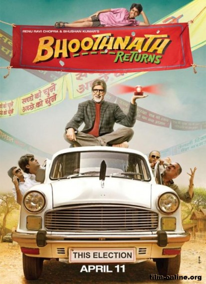 ������� ����� ������ 2 / Bhoothnath Returns (2014)