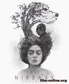 ��������� / Nirbaak (2014)