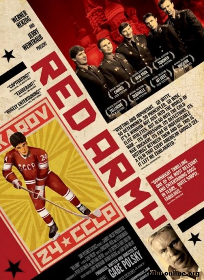 ������� ����� / Red Army (2014)