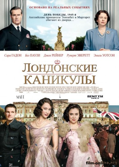 ���������� �������� / A Royal Night Out (2015)