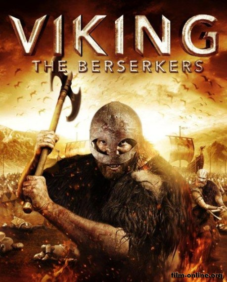 Викинг: Берсерки / Viking: The Berserkers (2014)