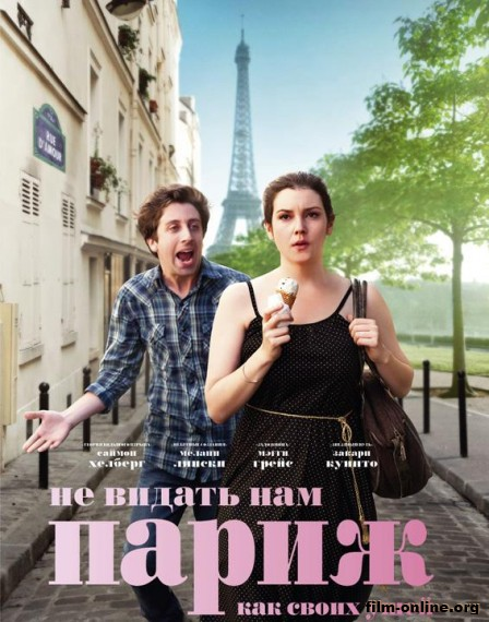 �� ������ ��� �����, ��� ����� ���� / We'll Never Have Paris (2014)