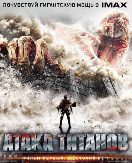 ����� �������. ����� ������: �������� ��� / Shingeki no kyojin: Attack on Titan (2015)