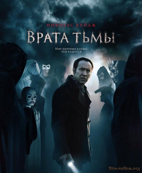 ����� ���� / Pay the Ghost (2015)