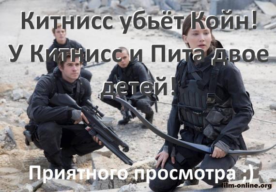 «Смотреть Фильм Голодные Игры.сойка Пересмешница 2» — 2016