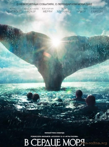 � ������ ���� / In the Heart of the Sea (2015)