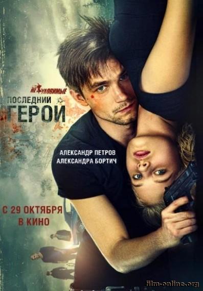 Неуловимые: Последний герой (2015)