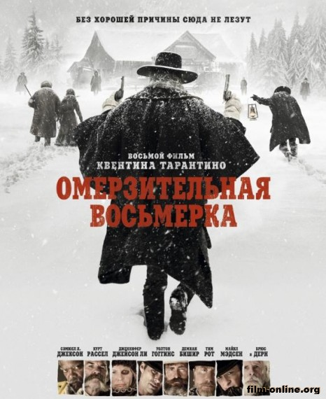 ������������� ��������� / The Hateful Eight (2015)