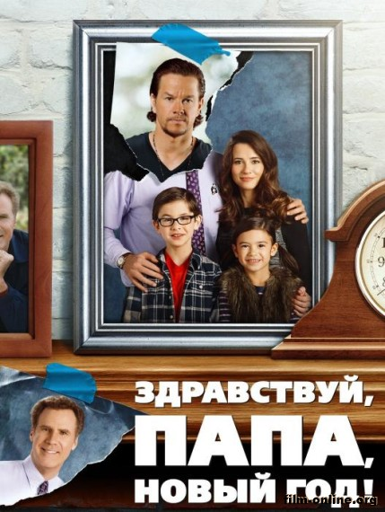 ����������, ����, ����� ��� / Daddy's Home (2015)