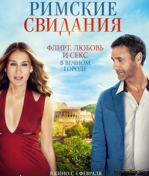 ������� �������� / All Roads Lead to Rome (2015)