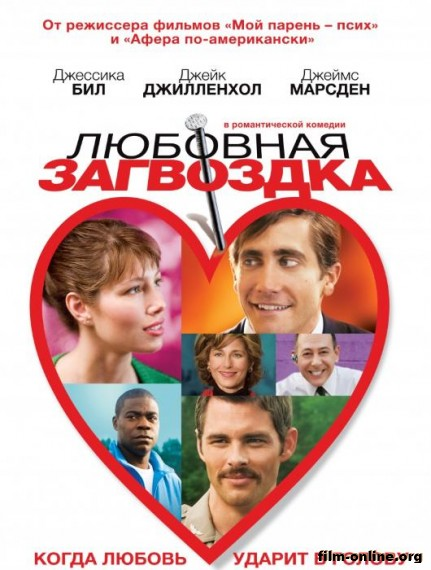 �������� ��������� / Accidental Love (2015)