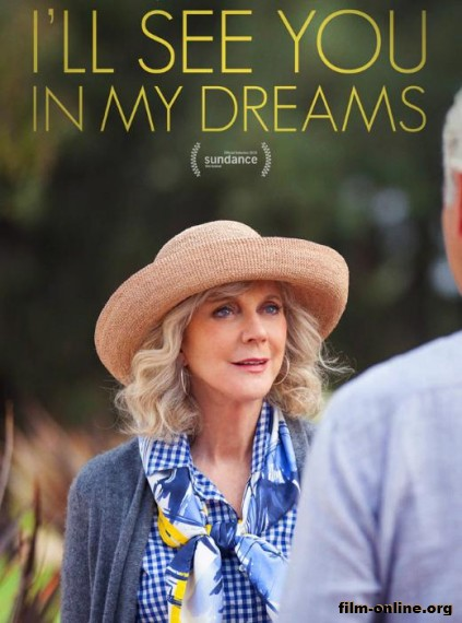 � ����� ���� � ����� ���� / I'll See You in My Dreams (2015)