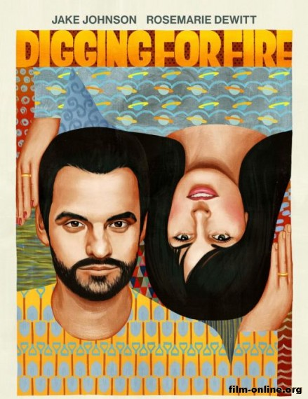 � ������� ���� / Digging for Fire (2015)