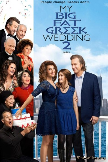 ��� ������� ��������� ������� 2 / My Big Fat Greek Wedding 2 (2016)