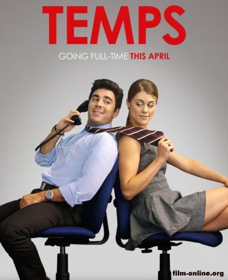 Сезонники / Temps (2016)
