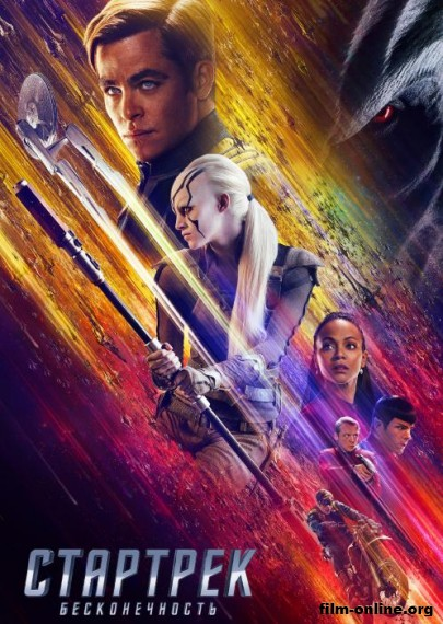��������: ������������� / Star Trek Beyond (2016)