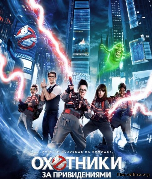 ����� �������� �� ������������ / Ghostbusters (2016) ������