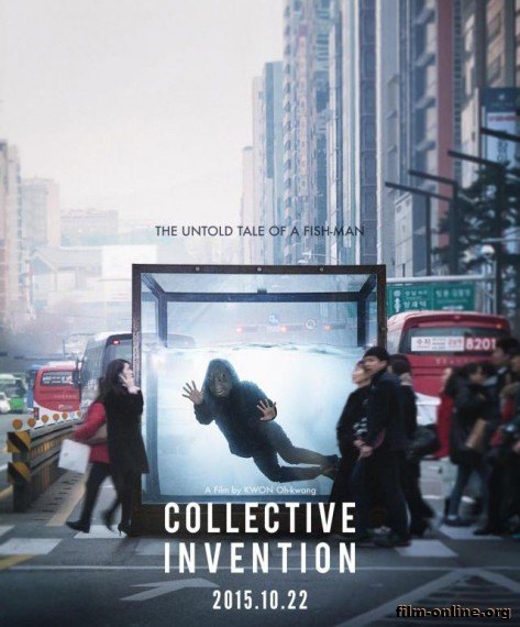 Мутант / Collective Invention (Dol-yeon-byeon-i) (2015)