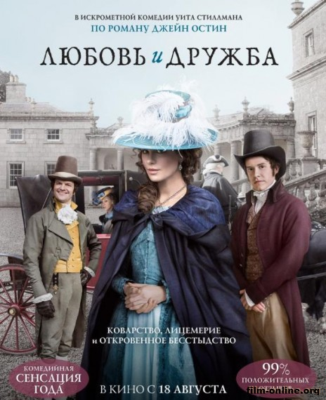 ������ � ������ / Love & Friendship (2016)