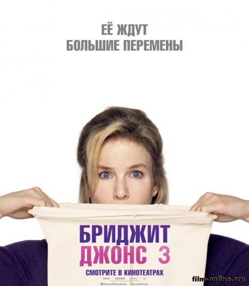 Бриджит Джонс 3 / Bridget Jones's Baby (2016)