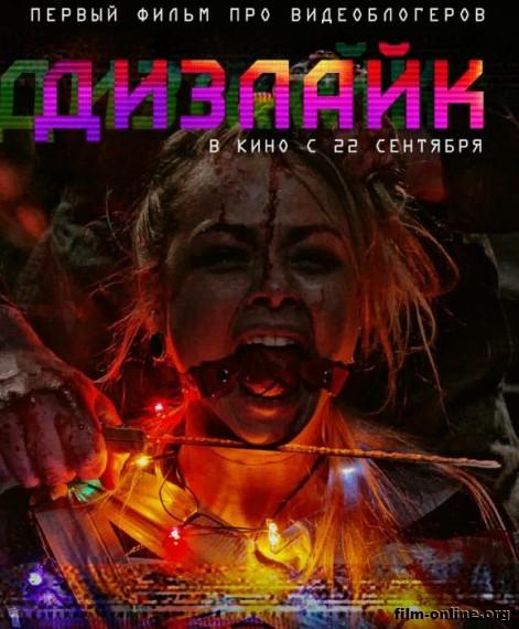 Дизлайк (2016)