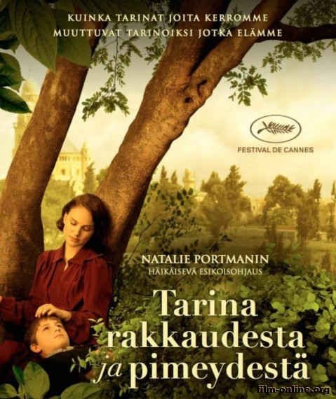 ������� � ����� � ���� / A Tale of Love and Darkness (2015)