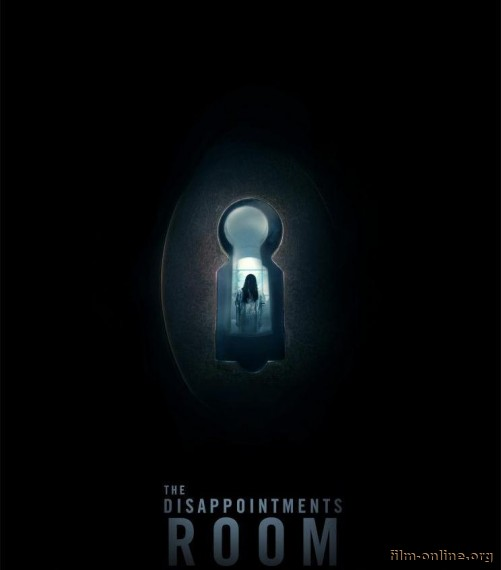 Комната разочарований / The Disappointments Room (2016)