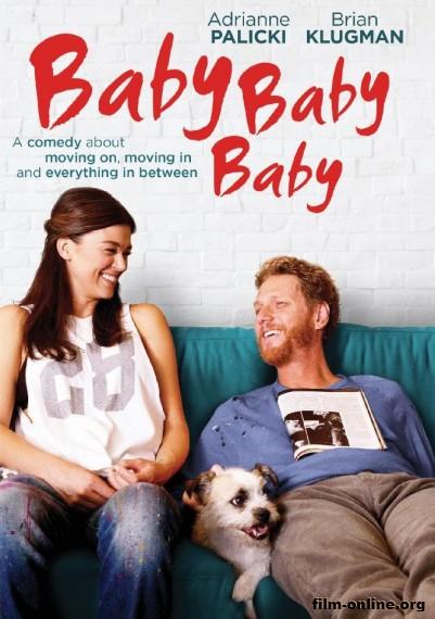 Детка, детка, детка / Baby, Baby, Baby (2015)