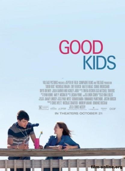 Хорошие дети / Good Kids (2016)