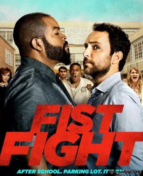 Битва преподов / Fist Fight (2017)