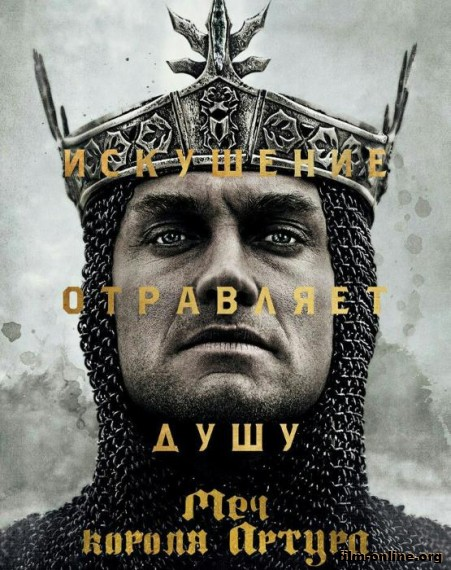 Меч короля Артура / King Arthur: Legend of the Sword (2017)